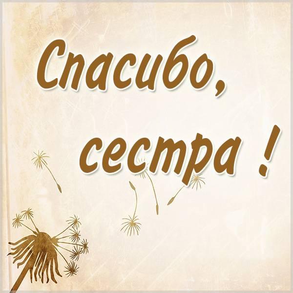 Картинка спасибо сестра - скачать бесплатно на otkrytkivsem.ru