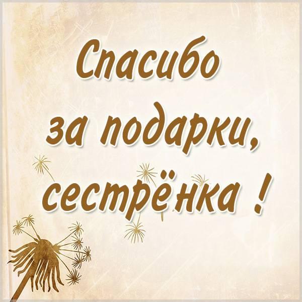 Картинка спасибо сестренка за подарки - скачать бесплатно на otkrytkivsem.ru