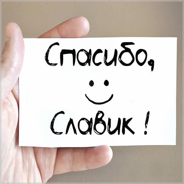 Картинка спасибо Славик - скачать бесплатно на otkrytkivsem.ru