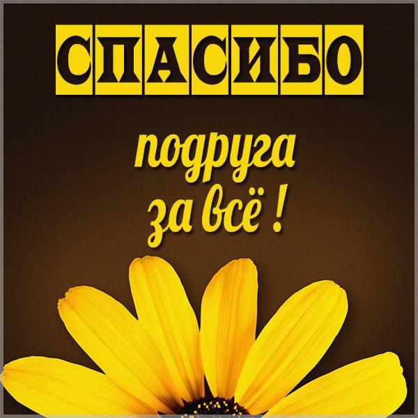 Картинка спасибо тебе за все подруга - скачать бесплатно на otkrytkivsem.ru