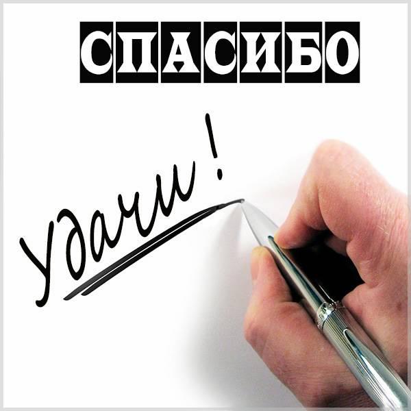 Картинка спасибо удачи - скачать бесплатно на otkrytkivsem.ru