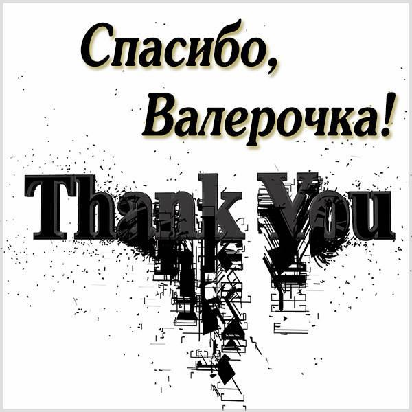 Картинка спасибо Валерочка - скачать бесплатно на otkrytkivsem.ru