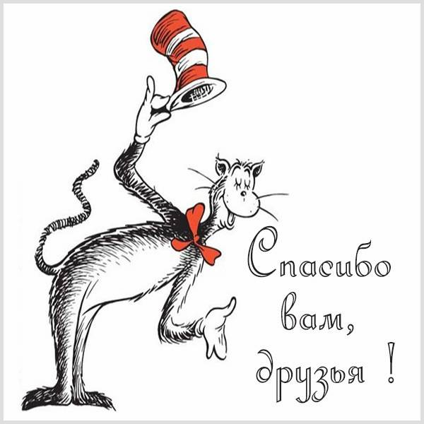 Картинка спасибо вам друзья - скачать бесплатно на otkrytkivsem.ru