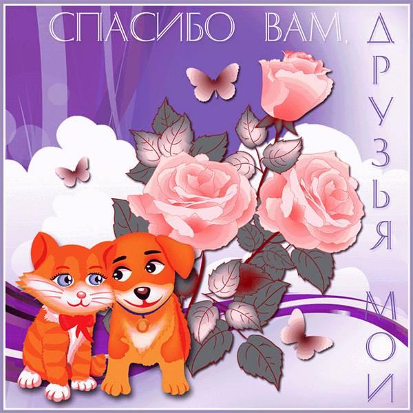 Картинка спасибо вам мои друзья - скачать бесплатно на otkrytkivsem.ru
