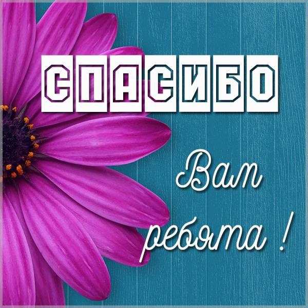 Картинка спасибо вам ребята - скачать бесплатно на otkrytkivsem.ru