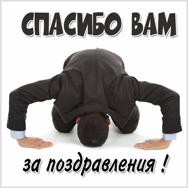 Картинка спасибо вам за поздравления - скачать бесплатно на otkrytkivsem.ru