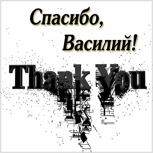 Картинка спасибо Василий - скачать бесплатно на otkrytkivsem.ru