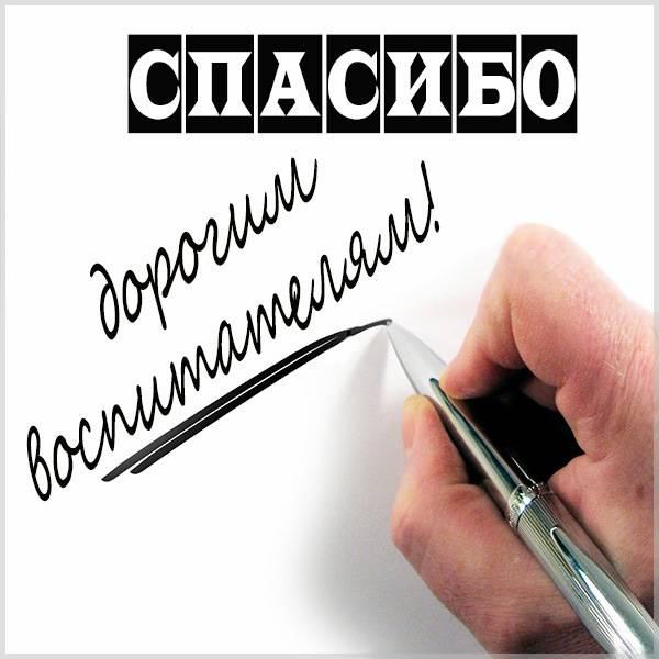 Картинка спасибо воспитателям от родителей - скачать бесплатно на otkrytkivsem.ru
