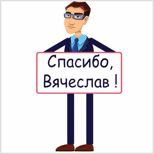 Картинка спасибо Вячеслав - скачать бесплатно на otkrytkivsem.ru