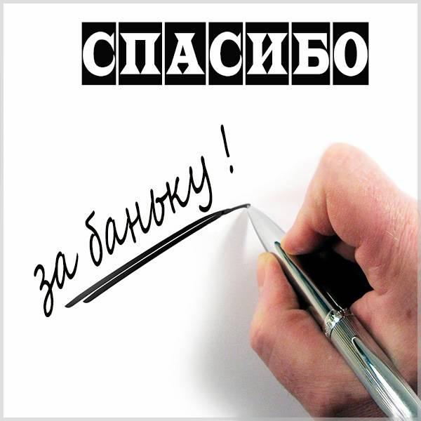 Картинка спасибо за баньку - скачать бесплатно на otkrytkivsem.ru