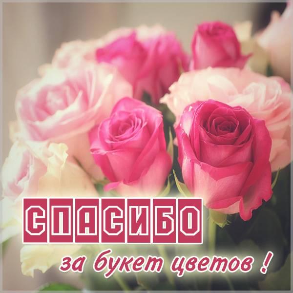 Картинка спасибо за букет цветов - скачать бесплатно на otkrytkivsem.ru