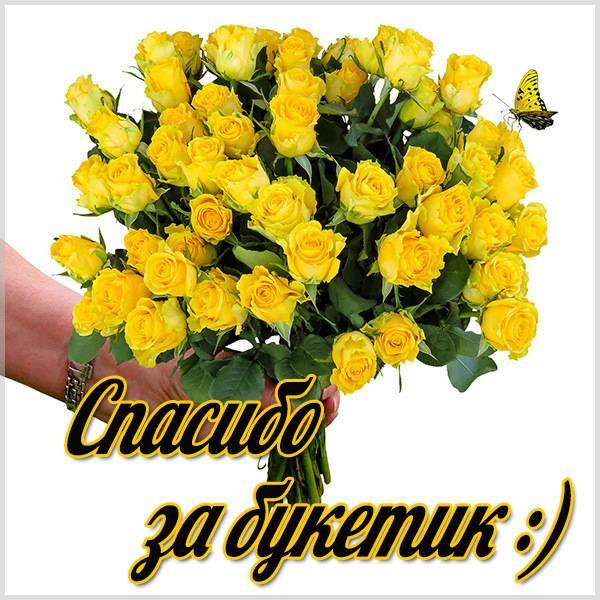 Картинка спасибо за букетик - скачать бесплатно на otkrytkivsem.ru