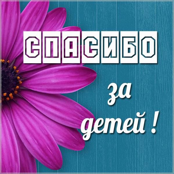 Картинка спасибо за детей - скачать бесплатно на otkrytkivsem.ru