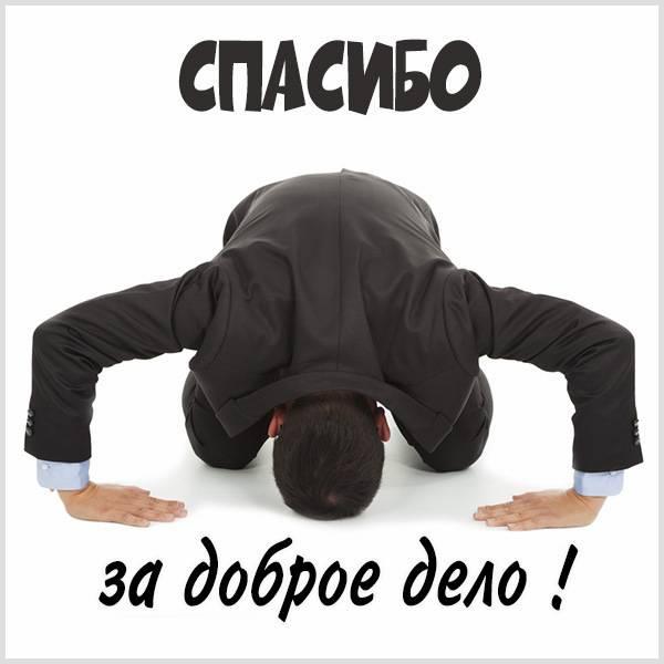 Картинка спасибо за доброе дело - скачать бесплатно на otkrytkivsem.ru