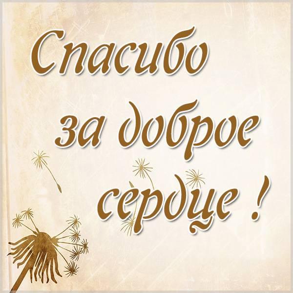 Картинка спасибо за доброе сердце - скачать бесплатно на otkrytkivsem.ru