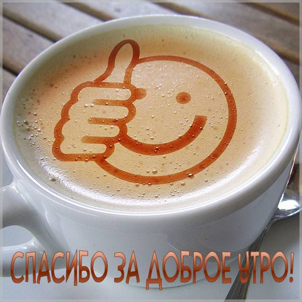 Картинка спасибо за доброе утро прикольная - скачать бесплатно на otkrytkivsem.ru
