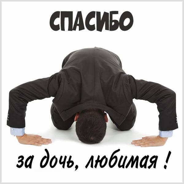Картинка спасибо за дочь любимая - скачать бесплатно на otkrytkivsem.ru