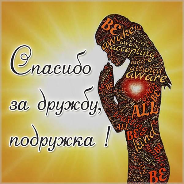 Картинка спасибо за дружбу подружка - скачать бесплатно на otkrytkivsem.ru