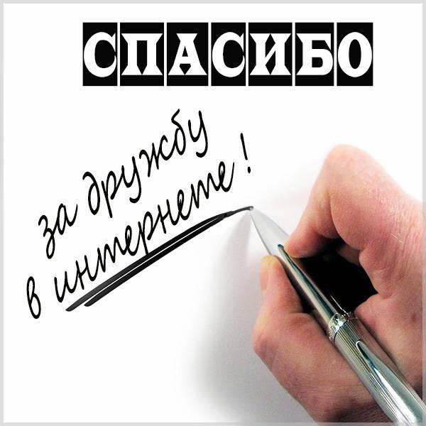 Картинка спасибо за дружбу в интернете - скачать бесплатно на otkrytkivsem.ru