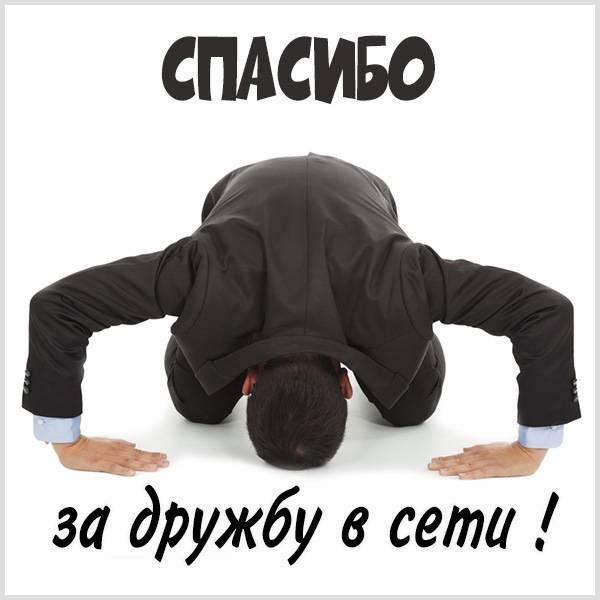 Картинка спасибо за дружбу в сети - скачать бесплатно на otkrytkivsem.ru