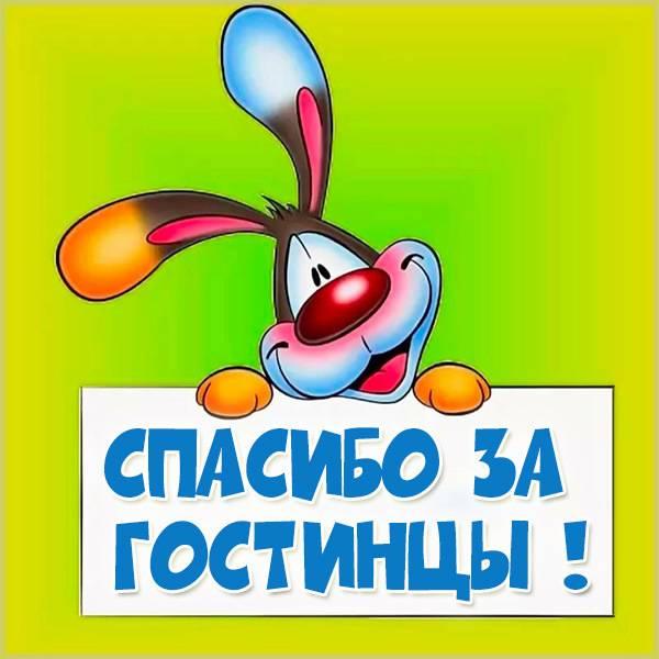 Картинка спасибо за гостинцы - скачать бесплатно на otkrytkivsem.ru