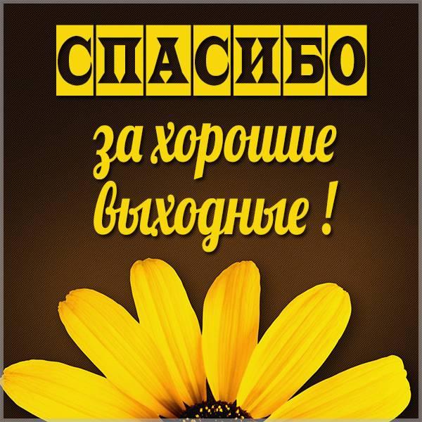 Картинка спасибо за хорошие выходные - скачать бесплатно на otkrytkivsem.ru