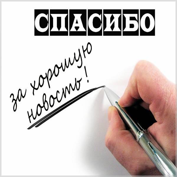 Картинка спасибо за хорошую новость - скачать бесплатно на otkrytkivsem.ru