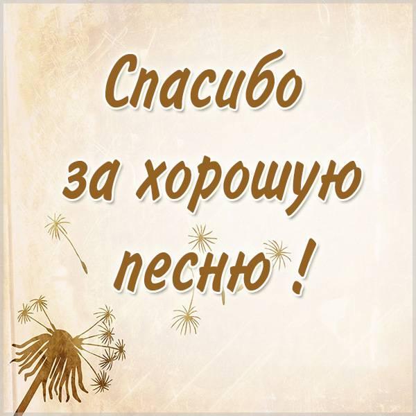 Картинка спасибо за хорошую песню - скачать бесплатно на otkrytkivsem.ru