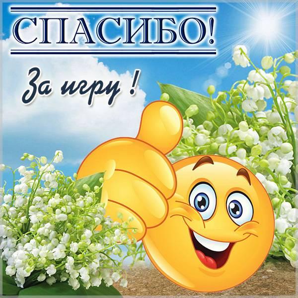 Картинка спасибо за игру - скачать бесплатно на otkrytkivsem.ru