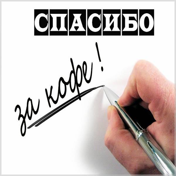 Картинка спасибо за кофе с надписью - скачать бесплатно на otkrytkivsem.ru