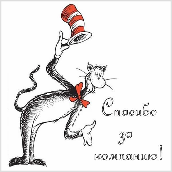 Картинка спасибо за компанию - скачать бесплатно на otkrytkivsem.ru