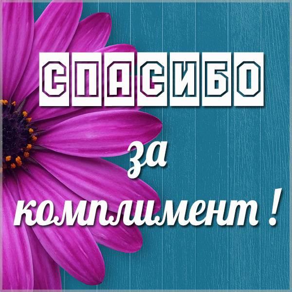 Картинка спасибо за комплимент красивая - скачать бесплатно на otkrytkivsem.ru