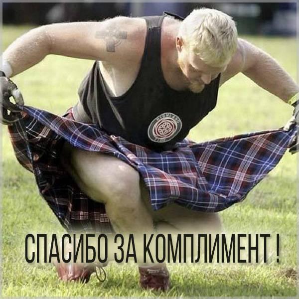 Картинка спасибо за комплимент прикольная - скачать бесплатно на otkrytkivsem.ru