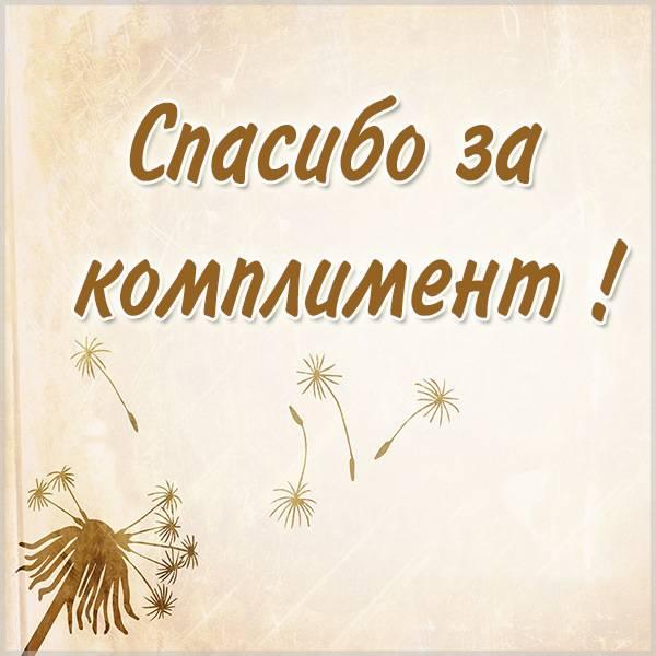 Картинка спасибо за комплимент с надписью - скачать бесплатно на otkrytkivsem.ru