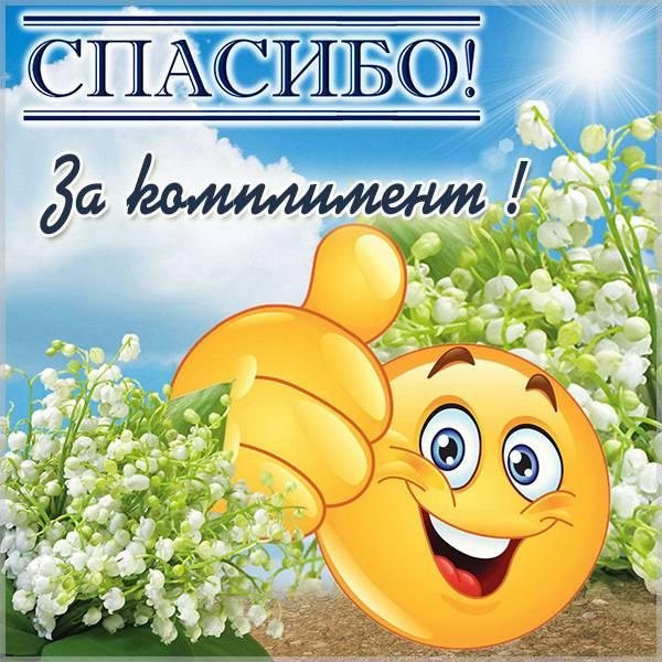 Картинка спасибо за комплимент - скачать бесплатно на otkrytkivsem.ru