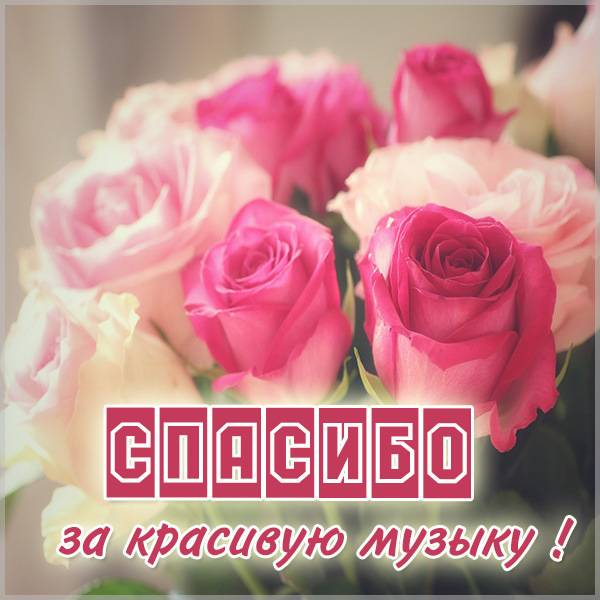 Картинка спасибо за красивую музыку - скачать бесплатно на otkrytkivsem.ru