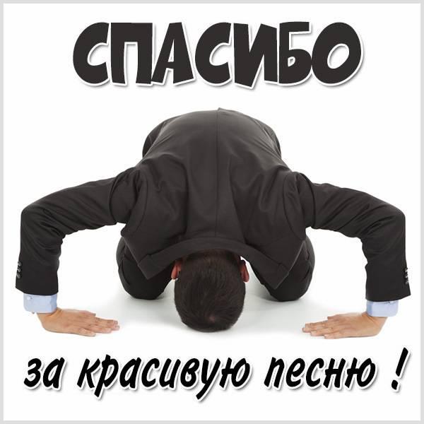 Картинка спасибо за красивую песню - скачать бесплатно на otkrytkivsem.ru