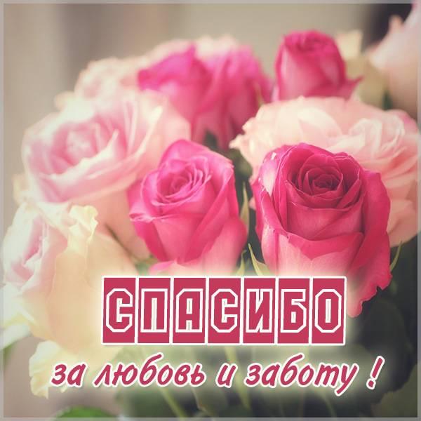 Картинка спасибо за любовь и заботу - скачать бесплатно на otkrytkivsem.ru