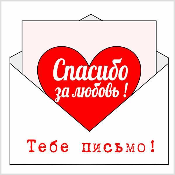 Картинка спасибо за любовь женщине - скачать бесплатно на otkrytkivsem.ru