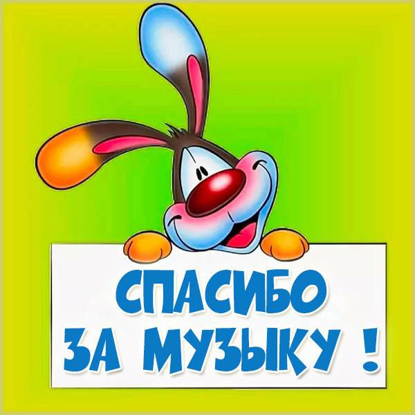 Картинка спасибо за музыку - скачать бесплатно на otkrytkivsem.ru