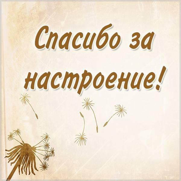 Картинка спасибо за настроение - скачать бесплатно на otkrytkivsem.ru