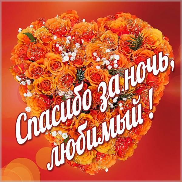 Картинка спасибо за ночь любимый - скачать бесплатно на otkrytkivsem.ru