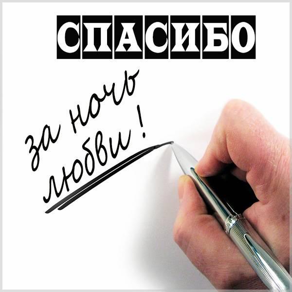 Картинка спасибо за ночь любви мужчине - скачать бесплатно на otkrytkivsem.ru