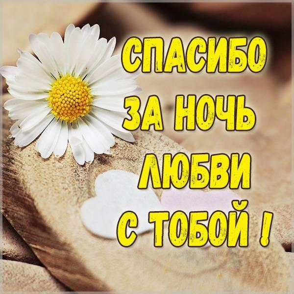 Картинка спасибо за ночь любви с тобой - скачать бесплатно на otkrytkivsem.ru