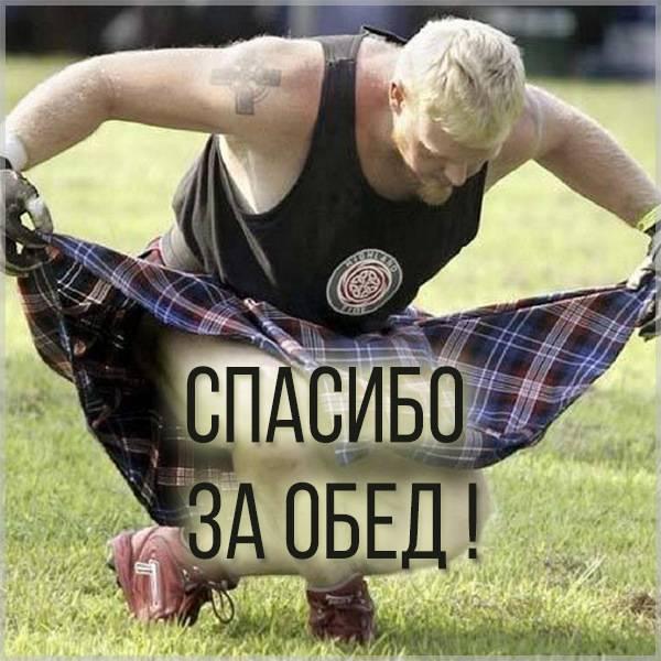 Картинка спасибо за обед прикольная - скачать бесплатно на otkrytkivsem.ru