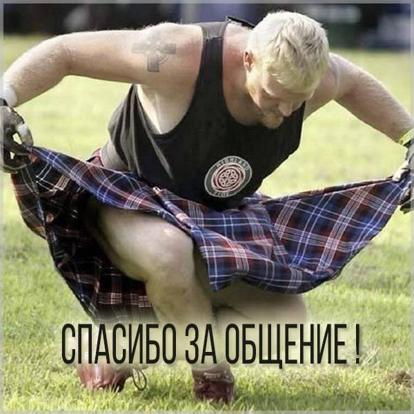 Картинка спасибо за общение с надписью - скачать бесплатно на otkrytkivsem.ru