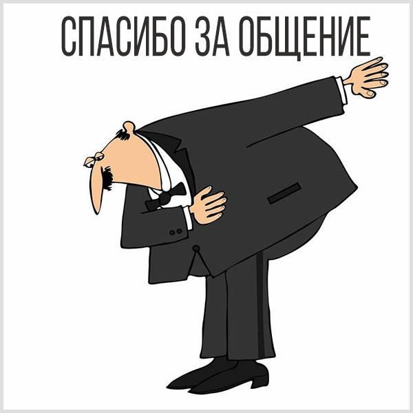 Картинка спасибо за общение - скачать бесплатно на otkrytkivsem.ru