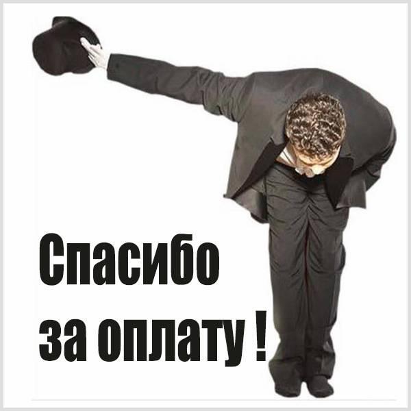 Картинка спасибо за оплату - скачать бесплатно на otkrytkivsem.ru