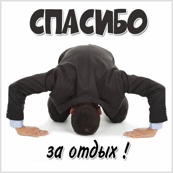 Картинка спасибо за отдых прикольная - скачать бесплатно на otkrytkivsem.ru