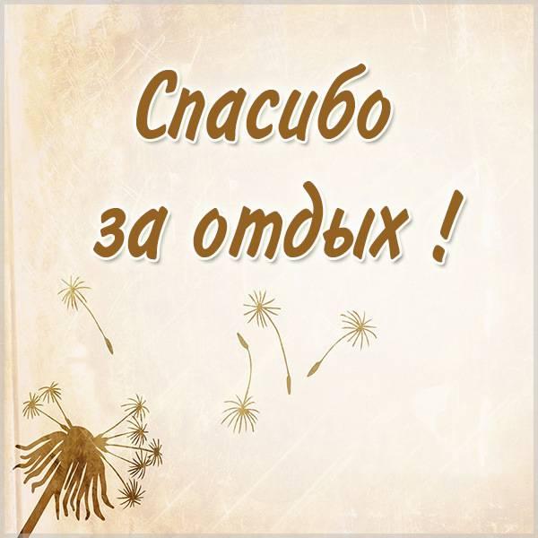 Картинка спасибо за отдых - скачать бесплатно на otkrytkivsem.ru